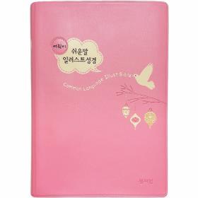 어린이 일러스트 쉬운말성경 (소)-핑크 (online)