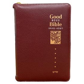 개역개정 고급 (천연가죽) 좋은성경 (특소) - 버건디