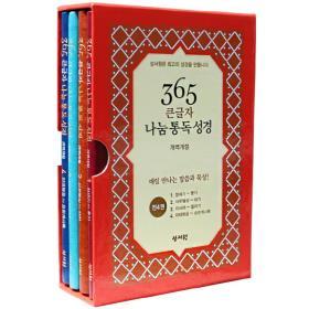 개역개정 365 큰글자 나눔 통독 성경 (전4권)
