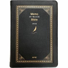 개역개정 관주메모성경 (대/무지퍼) 단색 - 검정 (천연우피)