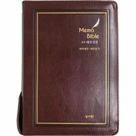개역개정 관주메모성경 (대)합색 - 초코