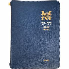 개역개정 만나성경 (특소/합색) - 네이비 (천연가죽)