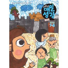 [저학년] 어린이 매일성경(1~3학년)  1/2월호(2018년)