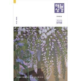 [개역한글]매일성경 본문수록  9/10월호(2018년)