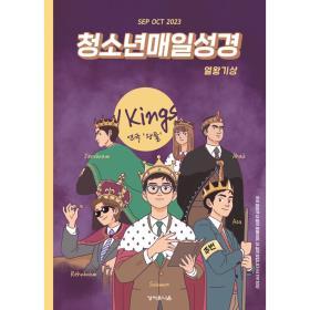 청소년 매일성경 5/6월호 (청매_2017년)