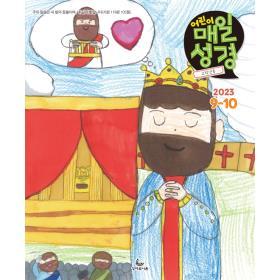 [고학년] 어린이 매일성경(4~6학년) 11/12월호 (2019년)
