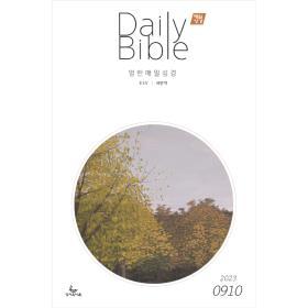 [한영대조] 매일성경 Daily Bible  1/2월호(2018년)