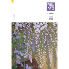 [개역한글-큰글] 매일성경 본문  7/8월호 (2019년)