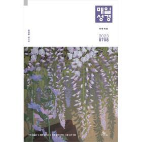 [개역개정] 매일성경 본문수록 1/2월호(2019년)