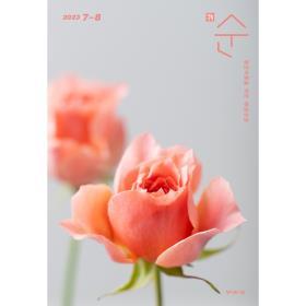 매일성경 순  9/10월호(2018년)