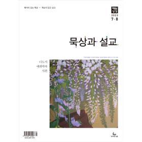 묵상과 설교  3/4월호(2018년)