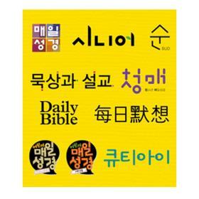 [예약구매] [시니어] 매일성경 11/12월호