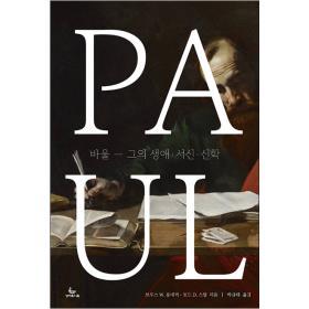 바울 (PAUL)