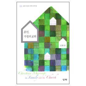 혼인가정과 교회