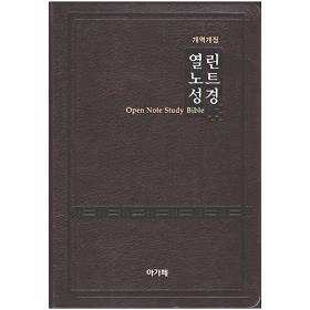 [개역개정] 열린노트성경-다크브라운/가죽(대,단본,색인,무지퍼)