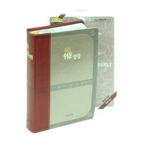 큰글 쉬운 성경 - 투톤와인/가죽 (특중,단본,색인,무지퍼)