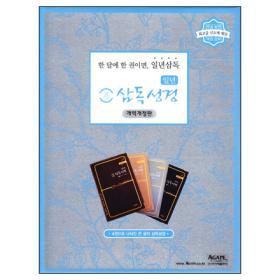 [개역개정]일년 삼독 성경(파트너)  - 무색인/무지퍼(4권)
