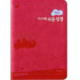 슬림아가페쉬운성경 - 핫핑크 (미니, 단본, 색인, 무지퍼)
