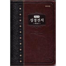 [개역개정]큰글자 성경전서 (NKR82AB/특대/합색)-투톤다크브라운