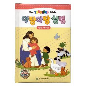 [개정판] 아장아장 성경(영한대조)