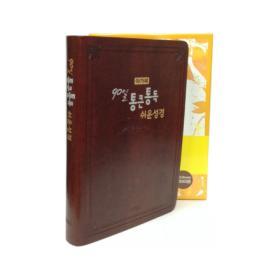 아가페 90일 통큰통독 쉬운성경 - 다크브라운
