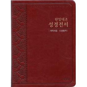 한일대조성경전서 : 개역개정/신공동역 - NKRNI82DI(대/단색/브라운)