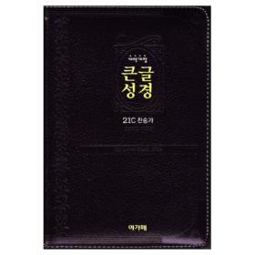 [개역개정]명품큰글성경(정사륙판/21C/합색)-다크브라운