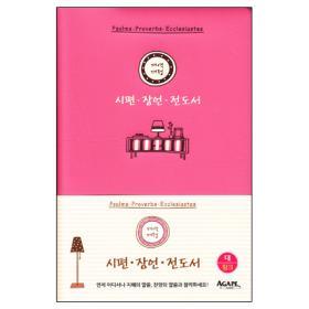 [개역개정]파트너성경(대)-시편,잠언,전도(핑크)