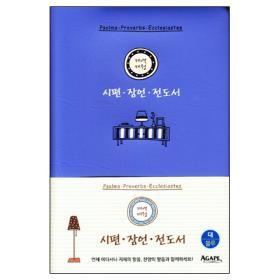 [개역개정]파트너성경(대)-시편,잠언,전도(블루)