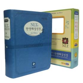 [개역개정]NLT2nd 한영해설성경-블루(특소,단본,색인,무지퍼)