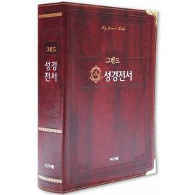 [개역개정] 그랜드성경전서 NKR98EG-다크브라운/가죽(특대/단본/색인/무지퍼)