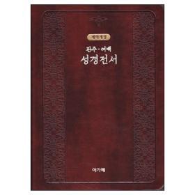 [개역개정] 관주 여백 성경전서 NKRO72EQ-다크브라운(대/단본/색인/무지퍼)