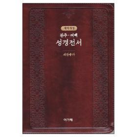 [개역개정] 관주 여백 성경전서 NKRO72EQ-다크브라운(대/합본/색인/지퍼)