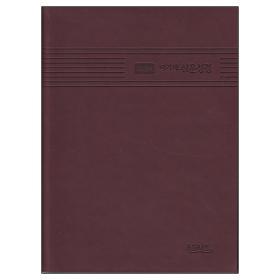 슬림 쉬운 성경(스페셜미니/단본/색인/무지퍼)-자주