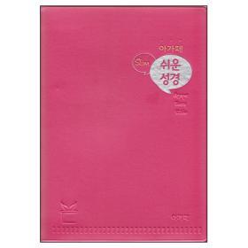 슬림쉬운성경(미니/단본/색인/비닐)-핑크