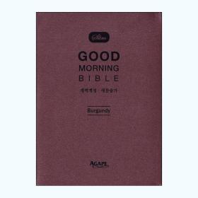 [개역개정] 슬림 굿모닝(특미니/합본/색인/무지퍼)-버건디