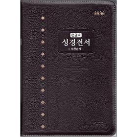 [개역개정]주석없는 큰글자성경 (NKR82AB/특대/가죽/합본/색인)-다크브라운
