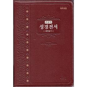 [개역개정]주석없는 큰글자성경 (NKR82AB/특대/가죽/합본/색인)-자주