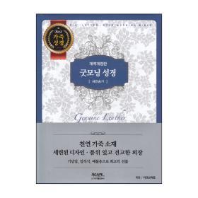 [개역개정] 큰글자굿모닝성경(가죽/특중/합본/색인)-다크브라운