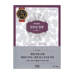 [개역개정] 큰글자굿모닝성경(가죽/특중/합본/색인)-자주