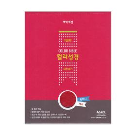 [개역개정] 투데이컬러성경(특미니/합본/색인)-레드