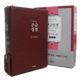 [개역개정]큰글성경(중/합본/색인/가죽)-자주