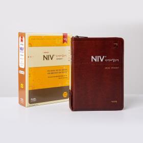 [개역개정] NIV 한영해설성경(특중/합본/색인)-다크브라운