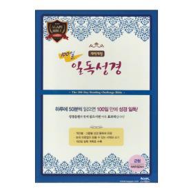 [개역개정] 100일 일독성경 NKR82AH-군청