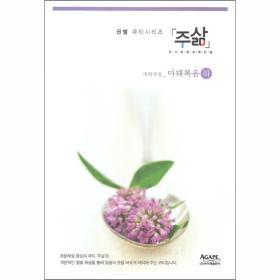 주삶 (권별큐티시리즈) - 마태복음(하) (14~28장)