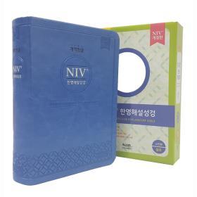 [개역한글] NIV 한영 해설(소)단색-블루