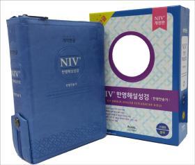 [개역한글] NIV한영해설(소)합색-블루