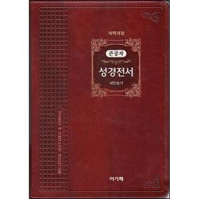 [개역개정] 주석없는 큰글자 성경전서 (NKR72EAB/대/합본/색인/다크브라운)