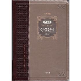 [개역개정]주석없는 큰글자 성경전서 NKR72EAB(대/합본)-투톤다크브라운