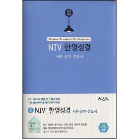 NIV 한영성경 시편,잠언,전도서 (대/단본/무지퍼)-블루